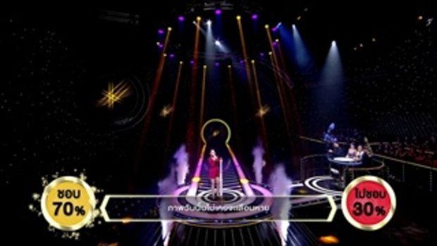 หัวใจคนรอ - เอม รมิดา | ร้องแลกแจกเงิน Singer Takes It All | 20 ส.ค. 60
