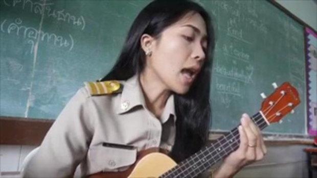 """ครูสาวมือลั่น! สุดทนลูกศิษย์ลอกการบ้าน แปลงเพลง """"มือลั่น"""" แด่นักเรียนลอกการบ้าน"""
