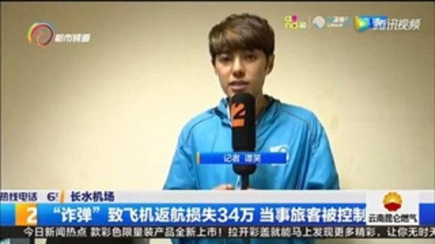 หนุ่มจีนโทรขู่มีระเบิด โมโหเพราะพลาดขึ้นเครื่องบินไม่ทันแค่ 7 นาที