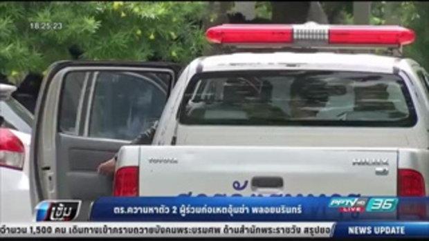 ตร.ควานหาตัว 2 ผู้ร่วมก่อเหตอุ้มฆ่า พลอยนรินทร์ - เข้มข่าวค่ำ