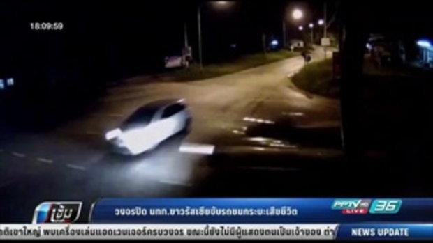 วงจรปิด นทท.ชาวรัสเซียขับรถชนกระบะเสียชีวิต - เข้มข่าวค่ำ