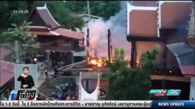 ไฟไหม้หอสวดมนต์ไม้สักทรงไทยวัดร้อยไร่ เสียหายกว่า 15 ล้านบาท - เที่ยงทันข่าว