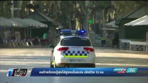 คนร้ายขับรถตู้พุ่งใส่ฝูงชนในสเปน เสียชีวิต 13 คน - เที่ยงทันข่าว