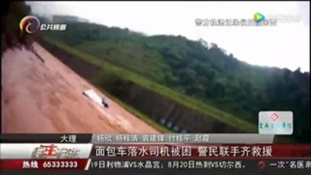 ระทึก! กู้ภัยจีนเร่งช่วยชายติดในรถกลางแม่น้ำ หลังฝนตกทำถนนลื่น