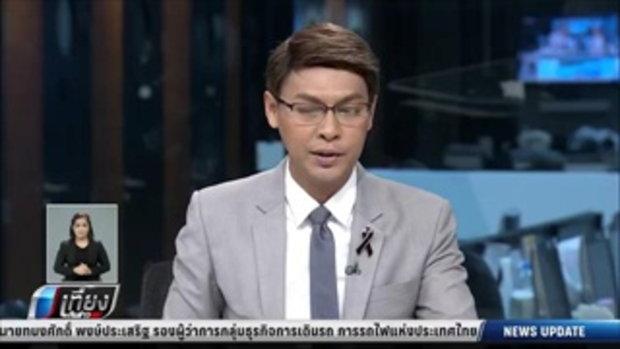 ชาว อ.เสาไห้ สระบุรี ปักดำกล้าแปลงนาเป็นอักษรเลขเก้าไทย - เที่ยงทันข่าว