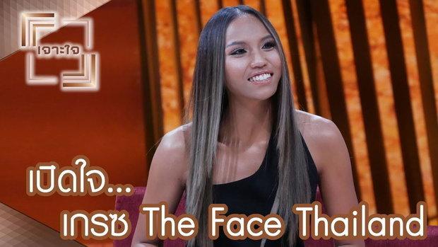 เจาะใจ : เปิดใจ เกรซ The Face Thailland 3 [19 ส.ค. 60]  Full HD
