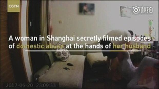หญิงจีนทนไม่ไหว! แอบอัดคลิปอดีตสามีทำร้ายร่างกายส่งตำรวจ
