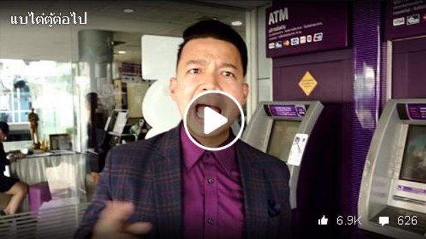 โชว์กดดึงเงินออกมาสดๆจากตู้ ATM!! #แบไต๋ตู้ต่อไป ไม่ง้อบัตรแล้ว!