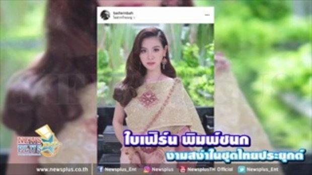ใบเฟิร์น พิมพ์ชนก งามสง่าในชุดไทยประยุกต์