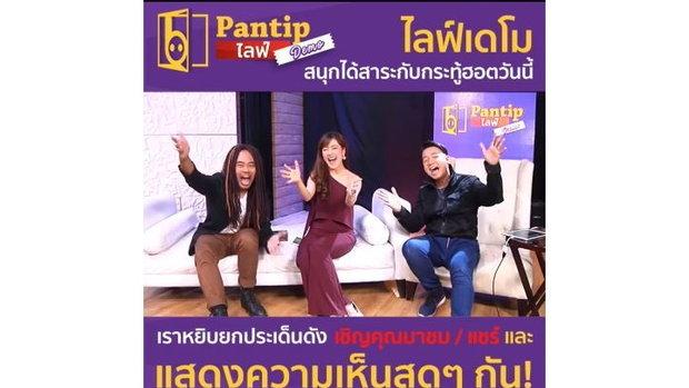 มาแล้ว!!! #PantipLive สด ๆ ไปกับ 3 พิธีกร เข้ามาพูดคุยกันได้เลย