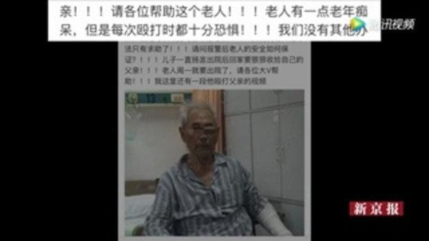 ลูกโหด! ตบตีแทงปากพ่อวัย 86 ป่วยอัลไซเมอร์ ตร.จับขัง 10 วัน