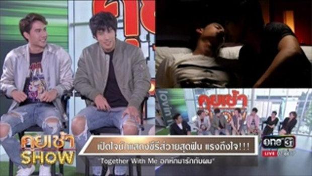 คุยเช้าShow - เปิดใจนักแสดงซีรีย์วายสุดฟิน'Together With Me  อกหักมารักกับผม'