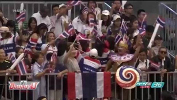 ลูกยางสาวไทย ชนะ อินโดฯ 3 เซตรวด คนไทยแห่เชียร์คึกคัก - เข้มข่าวค่ำ