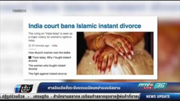 ศาลอินเดียสั่งระงับธรรมเนียมหย่าแบบอิสลาม - เข้มข่าวค่ำ