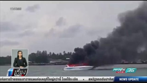 เร่งค้นหาลูกเรือสูญหายเหตุสปีดโบ๊ทระเบิด - เที่ยงทันข่าว