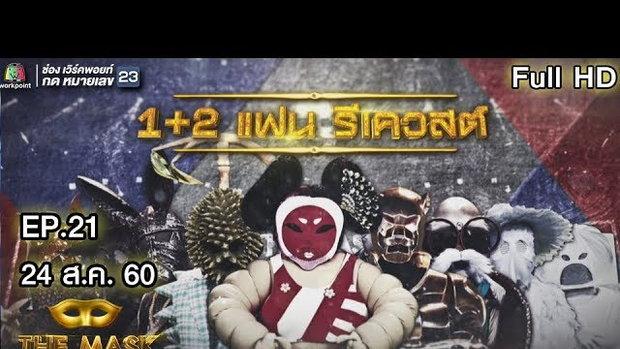 THE MASK SINGER หน้ากากนักร้อง 2 | EP.21 | 1+2 แฟน รีเควสต์ | 24 ส.ค. 60 Full HD