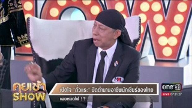 คุยเช้าShow - เปิดใจ 'ถั่วแระ' ปิดตำนานอาชีพนักเชียร์ของไทย เผยหมดไฟ