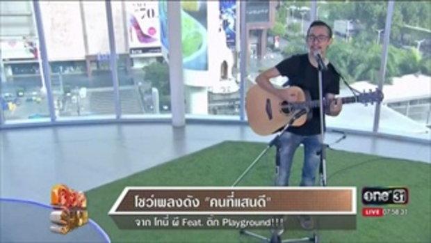 """คุยเช้าShow - โชว์เพลงดัง """"คนที่แสนดี"""" จาก โทนี่ ผี Feat. ติ๊ก Playground!!!"""
