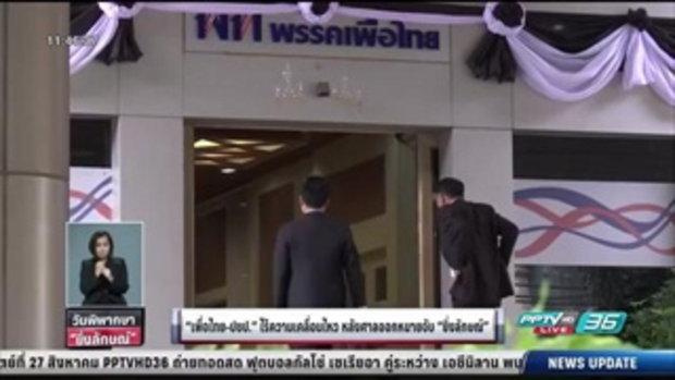 เพื่อไทย-ปชป. ไร้ความเคลื่อนไหว หลังศาลออกหมายจับ ยิ่งลักษณ์ - เที่ยงทันข่าว