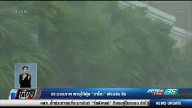 ประมวลภาพ พายุไต้ฝุ่น ฮาโตะ พัดถล่มจีน - เที่ยงทันข่าว