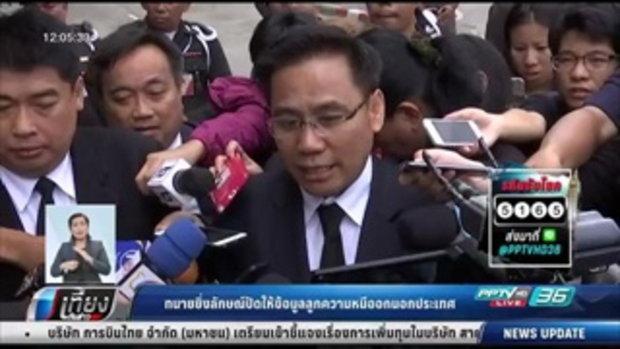 ทนายยิ่งลักษณ์ปัดให้ข้อมูลลูกความหนีออกนอกประเทศ - เที่ยงทันข่าว