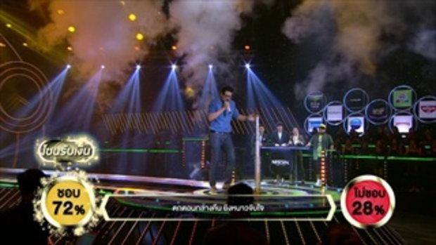 เกาะร้างห่างรัก - โน้ต ชานน | ร้องแลกแจกเงิน Singer Takes It All | 27 ส.ค. 60