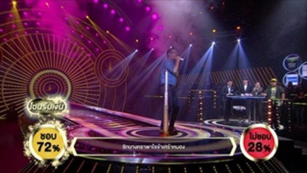 รักคือฝันไป - โน้ต ชานนา | ร้องแลกแจกเงิน Singer Takes It All | 27 ส.ค. 60