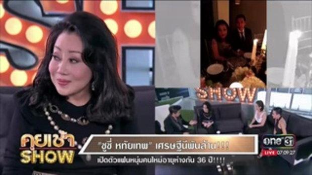คุยเช้าShow ซูซี่ หทัยเทพ เศรษฐีนี พันล้าน เปิดตัวแฟนหนุ่มคนใหม่อายุห่างกัน 36 ปี