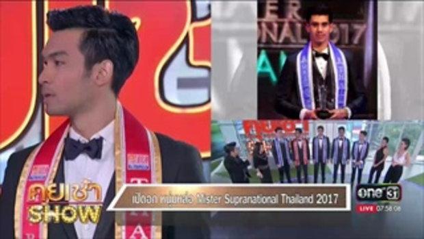คุยเช้าShow เปิดอก หนุ่มหล่อ Mister Supranational Thailand 2017