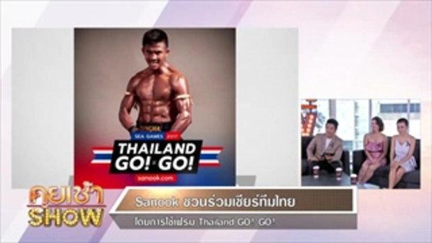 คุยเช้าShow:ชวนน่วมเชียร์ทีมไทย โดยการใช้เฟรม Thailand Go Go
