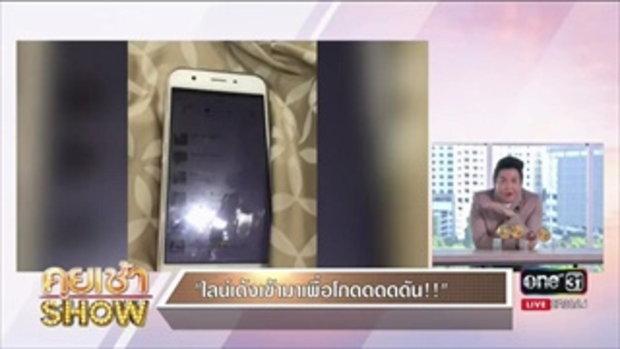 คุยเช้าShow :ไลน์เด้งเข้ามาเพื่อโกดดดดดัน สบู่ลำไยทองคำ
