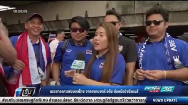 บรรยากาศแฟนบอลไทย จากสนามชาห์ อลัม ก่อนบอลซีเกมส์ นัดชิง - เข้มข่าวค่ำ