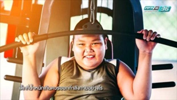 เด็กที่มีน้ำหนักเกินควรออกกำลังกายอย่างไร - สนุกกับสุขภาพ Happy and Healthy EP.145
