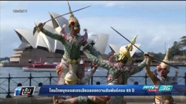 โขนไทยบุกออสเตรเลียฉลองความสัมพันธ์ครบ 65 ปี - เข้มข่าวค่ำ