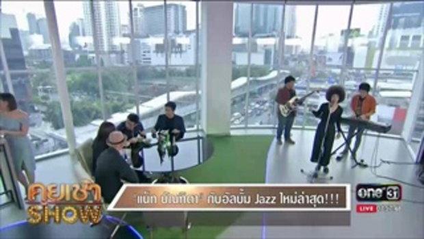 คุยเช้าShow แน็ตบัณฑิตา กับอัลบั้ม Jazz ใหม่ล่าสุด