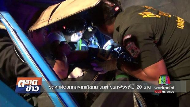 รถหกล้อขนคนงานเมียนมาชนท้ายรถพ่วงเจ็บ 20 ราย l ตลาดข่าว l 29 ส.ค. 60