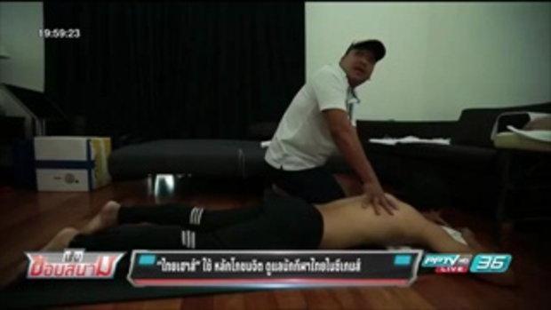 """""""ไทยเฮาส์"""" ใช้ หลักโภชนจิต ดูแลนักกีฬาไทยในซีเกมส์ - เข้มข่าวค่ำ"""