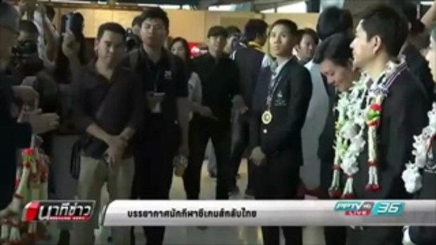 บรรยากาศนักกีฬาซีเกมส์กลับไทย (เทควันโด) - นาทีข่าว