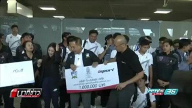 บรรยากาศนักกีฬาซีเกมส์กลับไทย ฟุตบอล นาทีข่าว