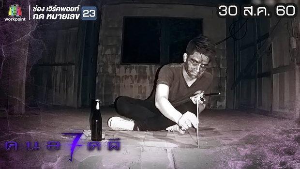 คนอวดผี ปี7 | ร่างทรงมโนราห์ | 30 ส.ค. 60 Full HD