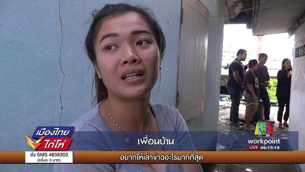 บุกช่วย เด็ก 3 ชีวิต ต้องอยู่ลำพัง l เมืองไทยไก่โห่ l 31 ส.ค. 60