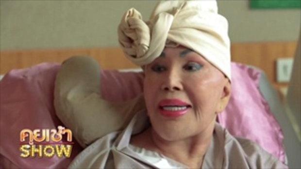 คุยเช้าShow - เปิดใจ 'คุณสุมณี คุณะเกษม' ในวันที่เป็น 'โรคมะเร็ง'