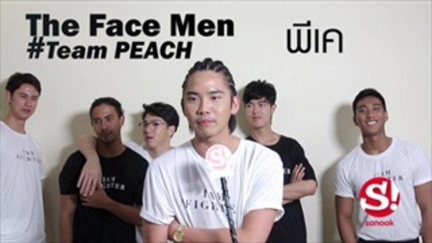 หนุ่มๆ The Face Men ทีมพีช แนะเลขเด็ดงวดนี้