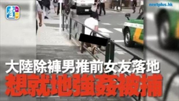 เสื่อมหนัก หนุ่มจีนหื่นจัด ปลดท่อนล่างล่อนจ้อน พุ่งจะข่มขืนสาวกลางถนน