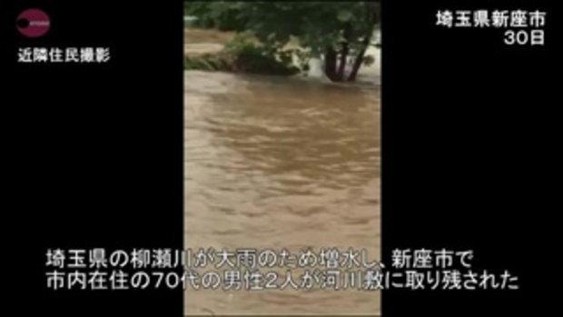 คลิป ดับเพลิงญี่ปุ่นโรยตัวช่วยคุณลุงติดอยู่กลางแม่น้ำเชี่ยว หลังเกิดฝนตกหนัก