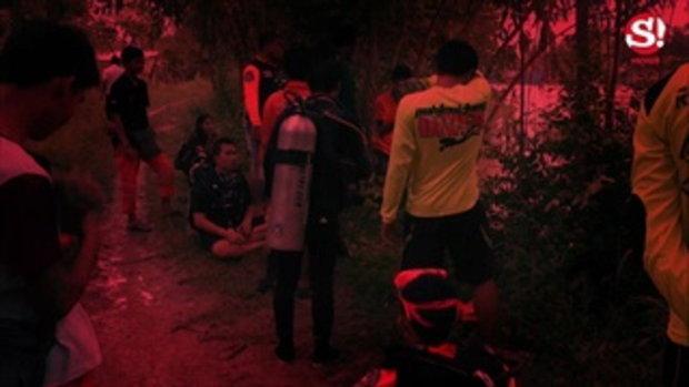 สุดสะเทือนใจ! คนช่วยหมาตกน้ำ ถูกน้ำวนดูดจมหายสังเวย 2 ศพ