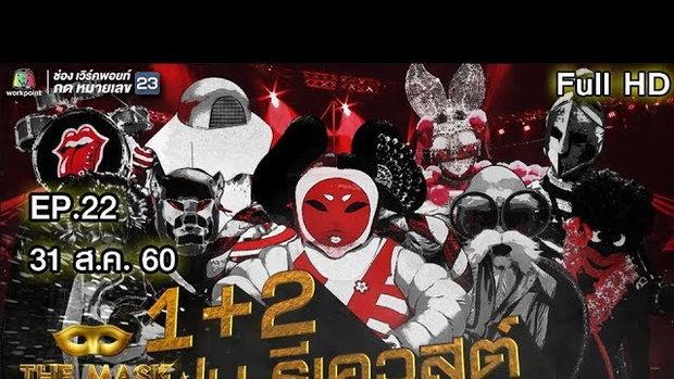 THE MASK SINGER หน้ากากนักร้อง 2 | EP.22 | 1+2 แฟน รีเควสต์ | 31 ส.ค. 60 Full HD