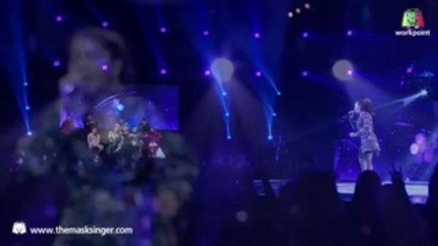 เพลง หมดห่วง,แอบเหงา - ตั๊ก ศิริพร และ หอย เสนาหอย - THE MASK SINGER 2