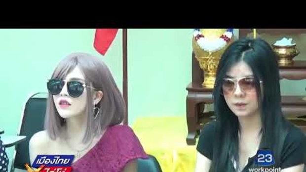 2 สาวแก้ผ้าไลฟ์สด เผยหาเลี้ยงครอบครัว | เมืองไทยไก่โห่ | 1 ก.ย. 60