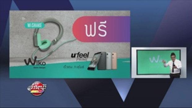 Wiko จัดโปรโมชั่นพิเศษ สำหรับลูกค้าที่ซื้อ Ufeel Prime